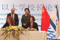 BGU President Prof. Rivka Carmi and JLU Executive Vice Chairman of the University Council Prof. Li Cai sign an agreement to establish a joint innovation center during the conference at the Inbal Hotel in Jerusalem of the Forum of Presidents of Israel-China Higher Education Institutions on Tuesday afternoon while Chinese Vice Premier Liu Yandong and Israeli Education Minister Naftali Bennett look on