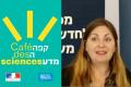 Dr Jessica Cauchard, professeur à IDC Herzliya